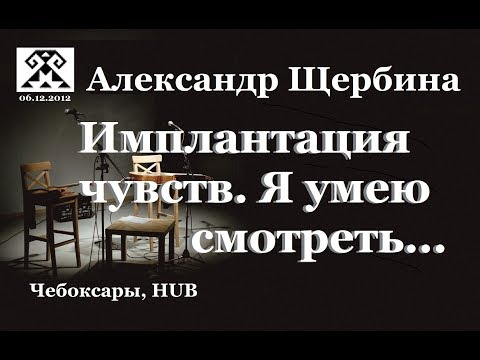 Клип Александр Щербина - Я умею смотреть