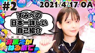 YouTube動画:上坂すみれのおまえがねるまで #2【毎週土曜日22時配信!】