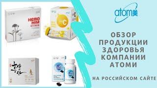 Обзор продукции здоровья компании Атоми на российском сайте