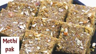 Methi pak recipe || મેથી પાક બનાવવાની સરળ અને પરફેક્ટ રીત || Gujarati vasana recipe