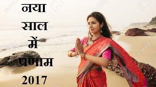 ���या ���ाल ���ें ���्रणाम   Superhit New Year Song   Kiran Kumar Bhojpuri Hot Songs 2017 New