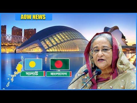 বৈশ্বিক প্রভাব বাড়াতে এবার পালাউ'কে কাছে টানছে বাংলাদেশ !! Bangladesh Palau Relation |