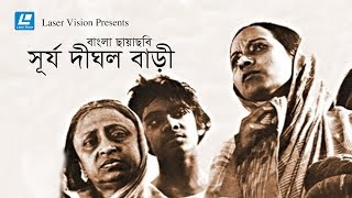 Surja Dighal Bari | Bangla Movie | Dolly Anwar,Zahirul Haque,Rowshan Jamil | Sheikh Niamat Ali