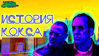 Кокаиновый Барон - ОБЗОР MOVIE REVIEW