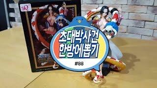 초대박! 스페셜 퀄리티 보아 핸콕 피규어를 단 한방에 뽑고 리뷰까지 #88) 홍성오빠 One Piece Boa Hancock Special Quality Figures Pick