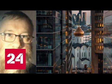 Американское самосознание очень геополитично: мнение эксперта - Россия 24