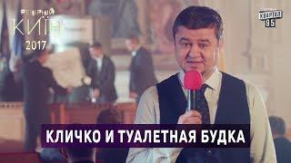 Кличко и туалетная будка | Вечерний Киев 2017