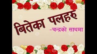 Biteka Palharu Episode 27 Baisakh 23 2073 Story Of Prakash Ghalan