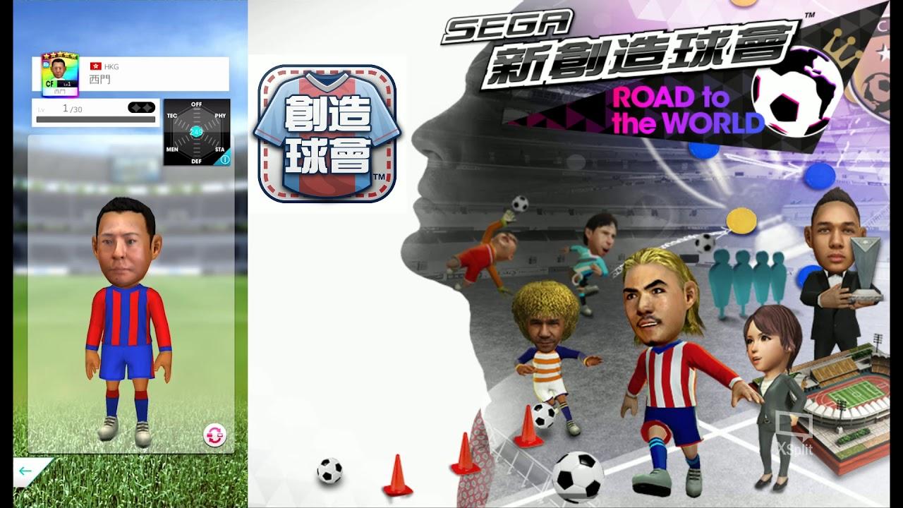 SEGA 新創造球會 RTW 短篇攻略:如何快速自制5星創照球員 - YouTube