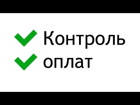 видео: Бизнес пак. Автоматическая расстановка оплат из выписок клиент банка.