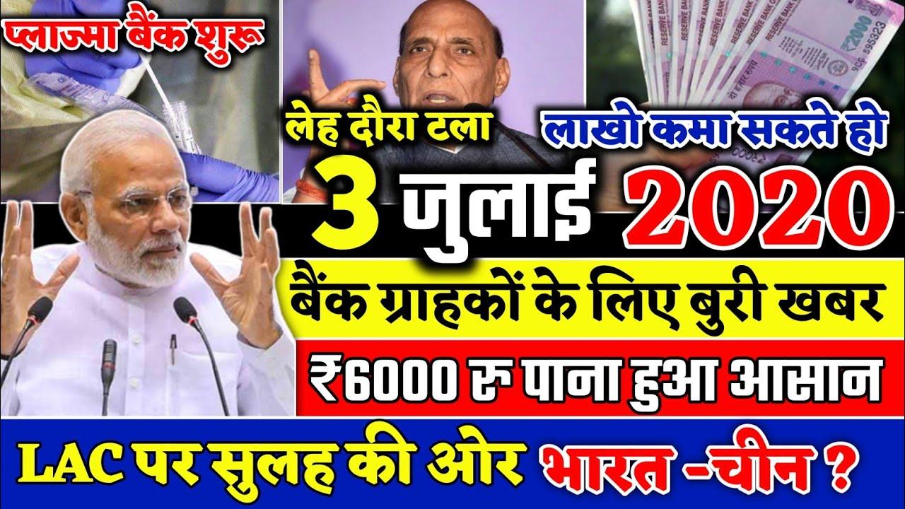 3 जुलाई 2020 की बड़ी ख़बरें | देश के मुख्य समाचार | 3 July 2020 taza kabhre,PM Modi,Mausam News,Jio1