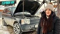 Купила RANGE ROVER за 300 000 ПОЛНОЕ ДНИЩЕ