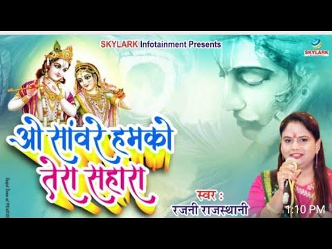 O Sanware Humko Tera Sahara | 2018 Superhit Krishna Bhajan | Devotional Bhajan | Rajani Rajasthani