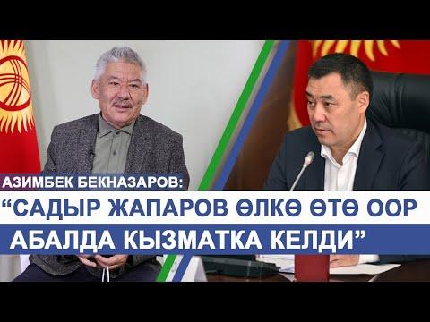 """Азимбек Бекназаров,  """"Садыр Жапаров өлкө өтө оор абалда кызматка келди"""""""