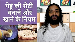 Ayurvedic Rules and Tips of Chapatti Making & Tips of Dough Kneading by Nityanandam Shree