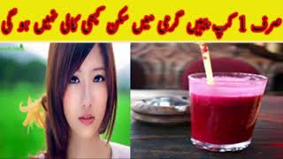 How to make desi nuskha | 100% working tips | easy home remedies | laiba health tips in urdu | hindi