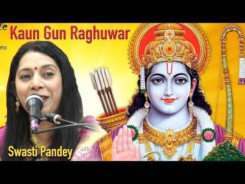Bhojpuri Ram Vivah Song in USA (2018) | Kaun Gun Hamke Raghuwar | Swasti Pandey का अमेरिका में गाया