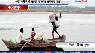 कल्याणपुर। अवैध तरीके से मछली पकड़ना लगातार जारी हादसे होने की संभावना बढ़ रही