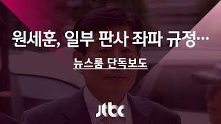 원세훈, 일부 판사 좌파 규정…여론전 지시정황