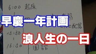 早慶に一年でいく一日の計画表をご紹介!!【早慶一年計画】 thumbnail