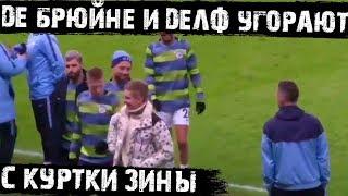 Зинченко насмешил Манчестер Сити на Этихад!