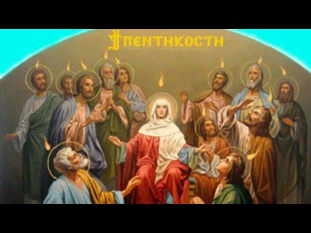 Pi epnevma لحن حلول الروح القدس باللغة القبطية