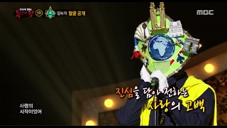 [King of masked singer] 복면가왕 - Revolve around the earth land owner's Identity 20170219