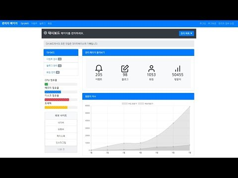 (유료 강의) 부트스트랩 4와 함께하는 웹 디자인 마스터 코스 - 강의 및 강사 소개 (Bootstrap 4 Web Design Tutorial)