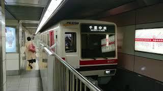 北大阪急行 8000系ポールスター第7編成 千里中央行き 心斎橋発車