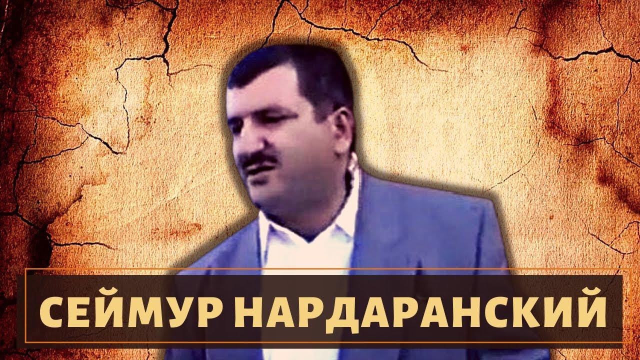 """Короновал """"Ленкоранского"""" и конфликтовал с чеченцами! Вор в законе «Сеймур Нардаранский»"""