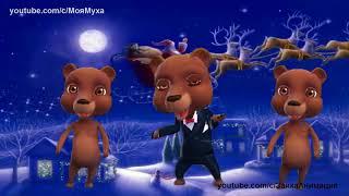 ZOOBE зайка Самое Лучшее Поздравление  с Новым Годом от Друзей !
