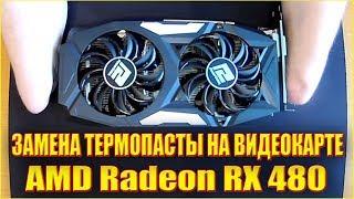 Bu AMD issiqlik pasta almashtirish Radeon 480 RX