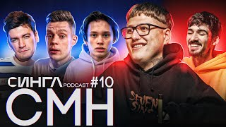 РУСЛАН CMH - Дудь, Милохин, Comment Out и жизнь в России / СИНГЛ PODCAST #10 (feat. Ann Margera)