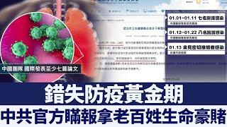 疾控中心專家論文曝光 2019年12月已發生人傳人 新唐人亞太電視 20200202
