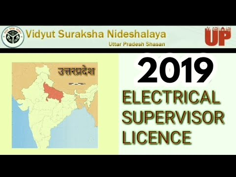 2019 Electrical Supervisor/wireman Licence Online Process Hindi