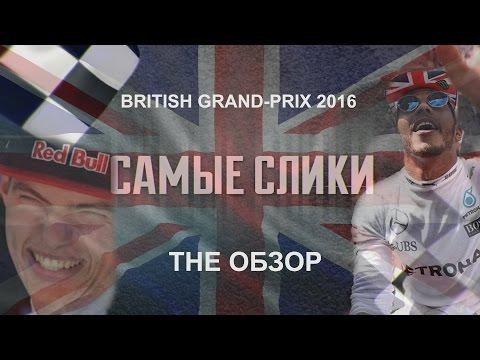 Формула-1. Гран-при Великобритании - Чемпионат