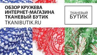 TKANIBUTIK.RU Обзор кружев от интернет магазина Продажа тканей европейских производителей Часть 8