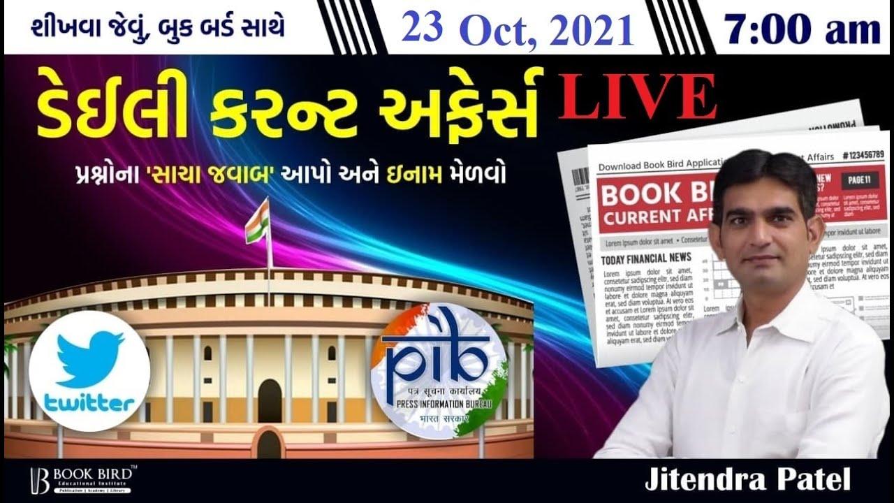 23-10-2021 Daily Current Affairs LIVE | Book Bird Academy | Gandhinagar