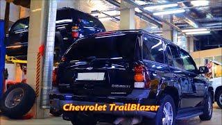 Chevrolet TrailBlazer - Ремонт диагностика и обслуживание в Шеви Плюс