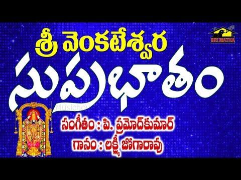 sri-venkateswara-suprabhatam-||-lord-venkateswara-||-hindu-devotionals-||-musichouse27