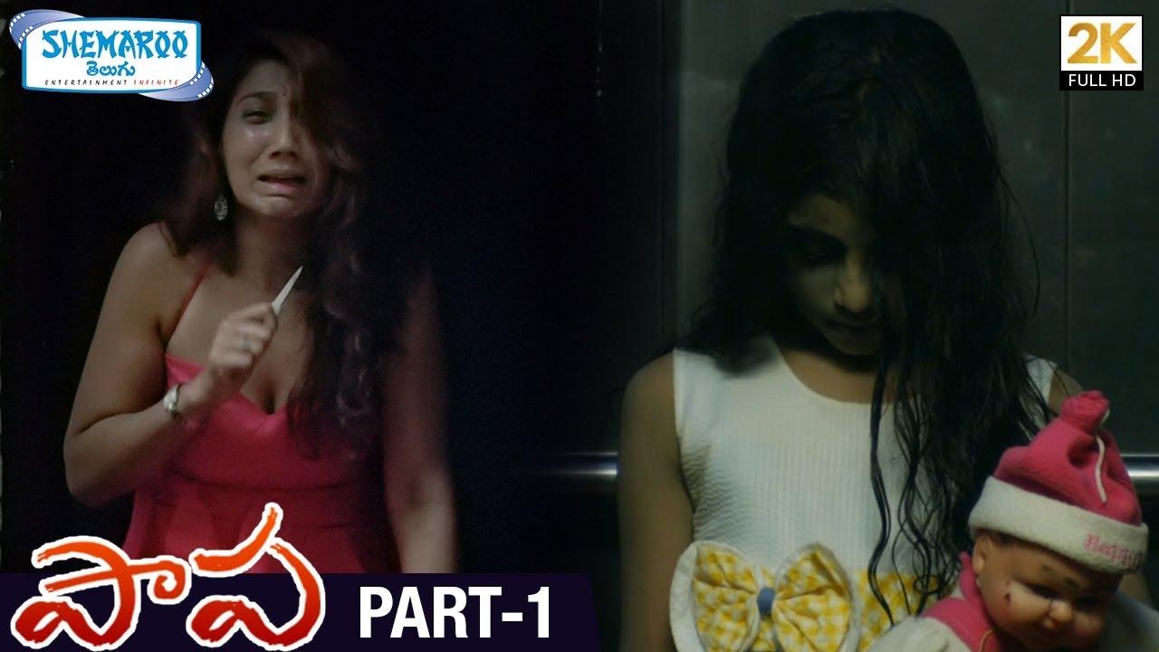 Paapa Telugu Horror Full Movie HD | Deepak Paramesh | Jaqlene Prakash | Part 1 | Shemaroo Telugu