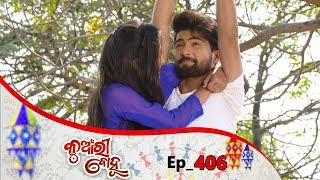 Kunwari Bohu | Full Ep 406 | 27th jan 2020 | Odia Serial – TarangTV