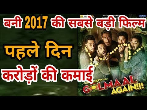 Golmaal Again 1st Day Box Office Collection   Box Office Report of Golmaal Again   Ajay Devgan