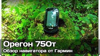 [РВ] Сенсорный навигатор Гармин Орегон 750т