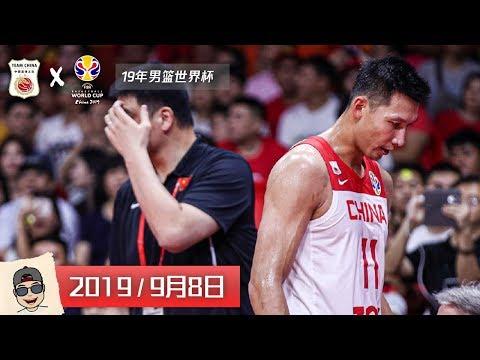 中国vs尼日利亚 全场集锦 | 篮球世界杯排位赛 | 易建联告别战 |