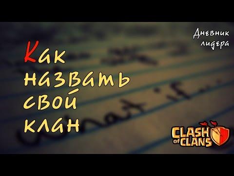 Как назвать свой клан GM Clash # 35