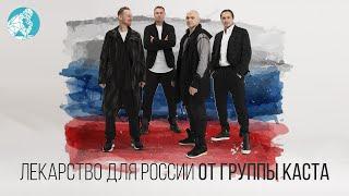 Лекарство для России от группы Каста