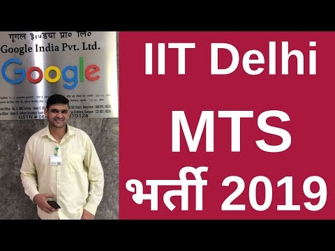 IIT Delhi MTS Recruitment 2019 » Apply Multi Tasking Staff 10 Post
