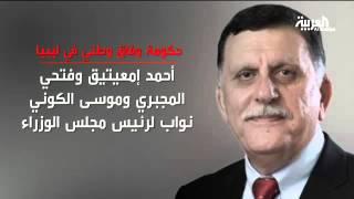الإعلان عن أسماء أعضاء حكومة وفاق وطني ليبية