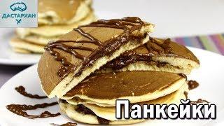 ПАНКЕЙКИ с шоколадной начинкой. ВКУСНОТА ЗА 15 МИНУТ на завтрак. Быстрый завтрак.